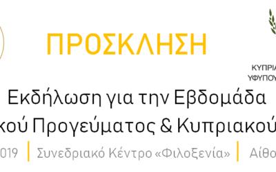 Πρόσκληση σε εκδήλωση για την Εβδομάδα Κυπριακού Προγεύματος & Κυπριακού Brunch